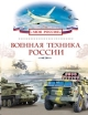Военная техника России